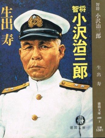 智将 小沢治三郎 (徳間文庫)