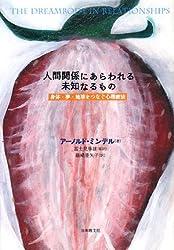 Ningen kankei ni arawareru michinarumono : Shintai yume chikyu o tsunagu shinri ryoho.