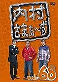 内村さまぁ~ず vol.68 [DVD]