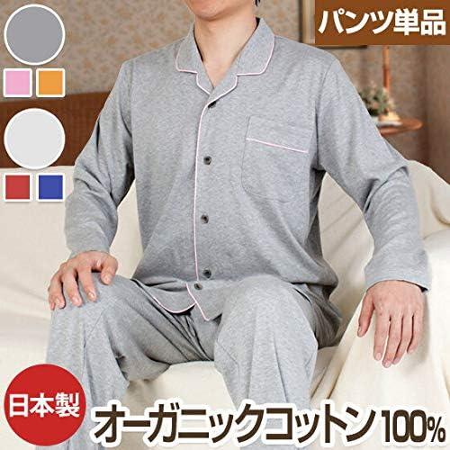パンツのみご要望の方に。入院用の替えパンツ、スリーパーのパンツスタイルにも。パンツ単品でお買い求め頂けます。【スムースニット】 [zp0541] 0541
