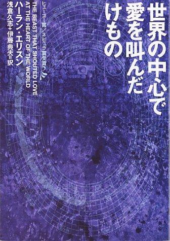 世界の中心で愛を叫んだけもの (ハヤカワ文庫 SF エ 4-1)