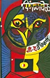 img - for (Pingalavel) (Marathi Edition) book / textbook / text book