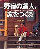 野宿の達人、家をつくる―旅人・シェルパ斉藤が贈るキットのログビルディング物語 (夢丸ログハウス選書)