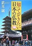 知っておきたい日本の仏教 (角川ソフィア文庫)