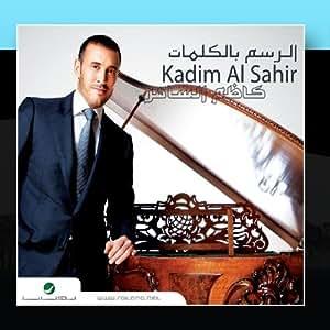 Al Rassem Bil Kalimat (Drawing With Words)