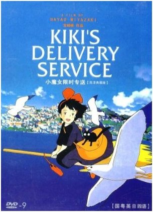 Image result for kiki's delivery service cover