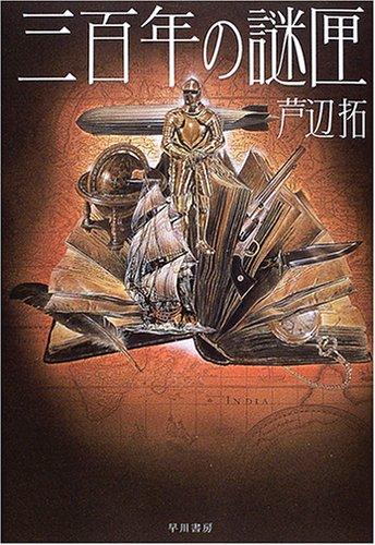 三百年の謎匣 (ハヤカワ・ミステリワールド)
