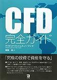 CFD完全ガイド―究極の投資で資産を守る