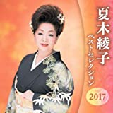 NATSUKI AYAKO BEST SELECTION 2016(2CD)