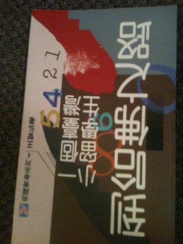 Yi ge Taiwan xiao liu xue sheng dao Hafo zhi lu (Fei for sale  Delivered anywhere in USA