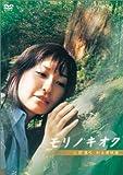 モリノキオク (小野真弓初主演) [DVD]