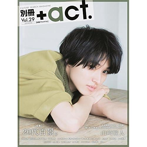 別冊+act. Vol.29 表紙画像