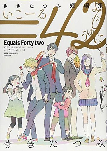 きぎたつみ短編集=42 (IDコミックス ZERO-SUMコミックス)