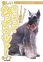 楽しいミニチュア・シュナウツァーライフ (すべてがわかる完全犬種マニュアル)