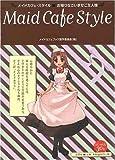 Maid Cafe Style メイドカフェ・スタイル~お帰りなさいませご主人様~(メイド喫茶ガイドブック製作委員会)