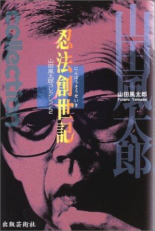 忍法創世記 (山田風太郎コレクション)