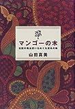 マンゴーの木―伝説の魔法使いをめぐる運命の輪