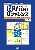 NVivoリファレンス (I・O BOOKS)