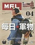 MFL vol.04 (サンエイムック)