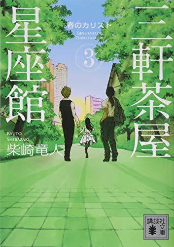 三軒茶屋星座館3 春のカリスト (講談社文庫)