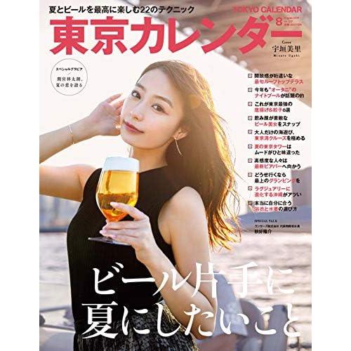 東京カレンダー 2019年8月号 表紙画像
