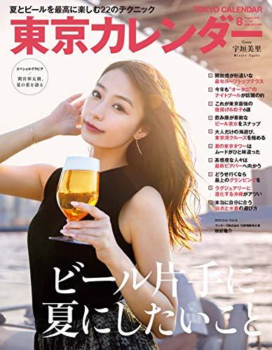 東京カレンダー 2019年8月号 画像 A