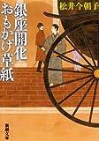 銀座開化おもかげ草紙 (新潮文庫)(松井 今朝子)