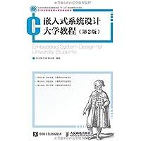 21世纪高等教育计算机规划教材:嵌入式系统设计大学教程(第2版)
