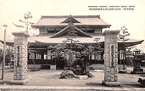 (Hamawaki Thermal Sand Bath House Beppu Japan Postcard)
