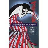 万葉恋歌 Love Songs from the Man'yoshu (Kodansha's Illustrated Japanese Classic (Kodansha's Illustrated Japanese Classics)