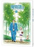 俺物語!! DVD  Vol.2