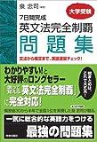 英文法完全制覇問題集 7日間完成 大学受験