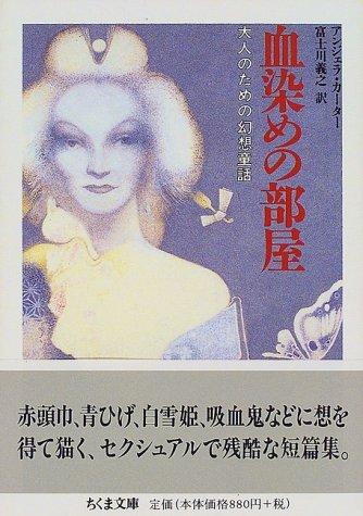 血染めの部屋―大人のための幻想童話 (ちくま文庫)