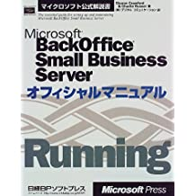 Microsoft BackOffice Small Business Server Official Manual (Microsoft official manual) (1998) ISBN: 4891000430 [Japanese Import]