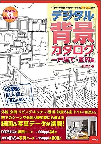 デジタル背景カタログ一戸建て・室内編