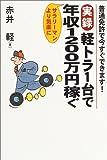 実録 軽トラ1台で年収1200万円稼ぐ―普通免許で今すぐできます!