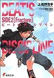 ビートのディシプリン〈SIDE2〉 (電撃文庫)