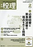 税理 2019年 02 月号 [雑誌]
