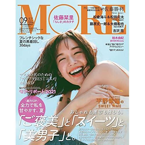MORE 2021年 9月号 増刊 表紙画像