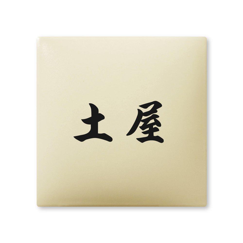 丸三タカギ ネームプレート 彫り込み済表札 アークタイル AR-1-1-4-土屋 彫り込み名字: 土屋 【完成品】   B00RF9S9C0
