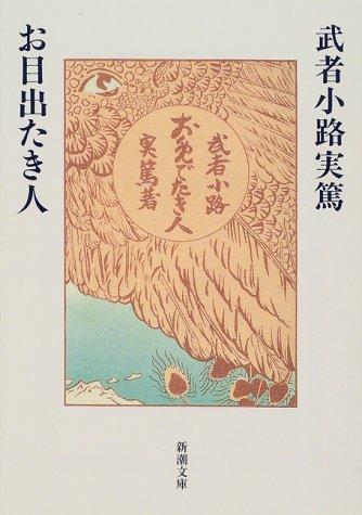 お目出たき人 (新潮文庫)