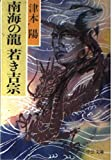 Yoshimune young dragon Nanhai (Chuko Bunko) (1995) ISBN: 4122022673 [Japanese Import]