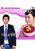 [DVD]私の名前はキム・サムスン コンプリートDVD-BOX