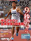 月刊陸上競技 2019年 07 月号 [雑誌]