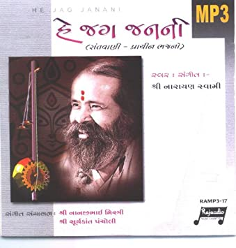 he jag janani narayan swami
