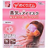 KAO Megurhythm Steam Hot Eye Mask, 0.5 Pound