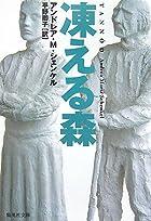 凍える森 (集英社文庫)