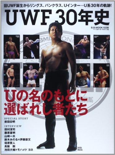 UWF 30年史―旧UWF誕生からリングス、パンクラス、Uインター… (B・B MOOK 1038)