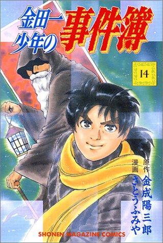 金田一少年の事件簿 (14) (講談社コミックス (2177巻))