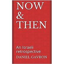 NOW & THEN: An Israeli retrospective